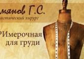 ПРИмерочная для груди доктора Чемянова