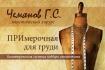 ПРИмерочная для груди доктора Г.С. Чемянова