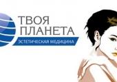Центр эстетической медицины «Твоя планета»
