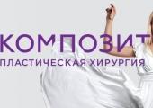 Клиника «Композит»