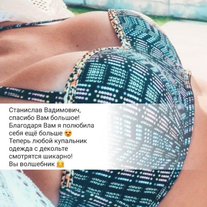 Станислав Екимов увеличение груди